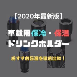 【2020最新】おすすめ車載用保冷 保温対応ドリンクホルダー5選を比較!