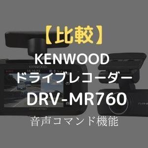 【比較】KENWOOD ドライブレコーダー DRV-MR760は音声コマンド機能搭載