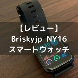 【レビュー】おしゃれなBriskyjp  NY16スマートウォッチは車内でも便利!