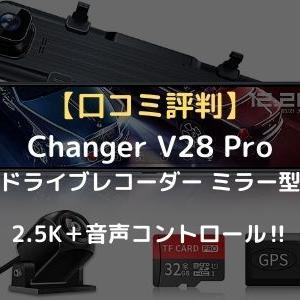 【口コミ評判】Changer V28 Proドライブレコーダー ミラー型 前後カメラ