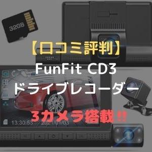 【口コミ評判】FunFit ドライブレコーダー CD3 3カメラ搭載