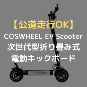 【口コミ評判】COSWHEEL EV Scooter 折り畳み式電動キックボードは公道や坂道走行可能