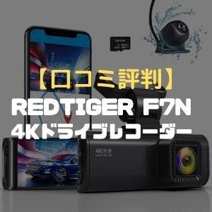 【口コミ評判】REDTIGER F7N ドライブレコーダー 4K前後カメラ WIFI搭載