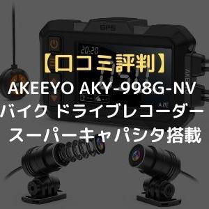 【口コミ評判】AKEEYO AKY-998G-NV バイク ドライブレコーダー スーパーキャパシタ搭載