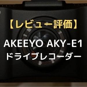 【レビュー】AKEEYO AKY-E1ドライブレコーダーは取り付け簡単!口コミ評判は?