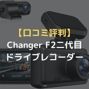 【口コミ評判】Changer F2二代目(F2S)ドライブレコーダー 4K高画質