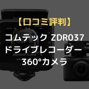 【口コミ評判】お得な保証サービス!コムテック ZDR037ドライブレコーダー 360°カメラ
