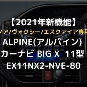 【2021年ノア/ヴォクシー/エスクァイア専用】ALPINE(アルパイン) カーナビ BIG X  11型 EX11NX2-NVE-80