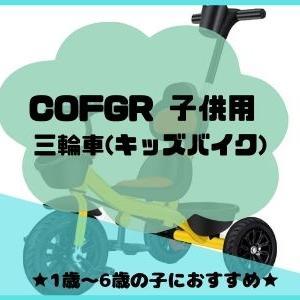 【1歳~6歳向け】おすすめのCOFGR 子供用 三輪車(キッズバイク)は安全!