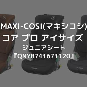 MAXI-COSI(マキシコシ)コア プロ アイサイズ ジュニアシート『QNY8741671120』