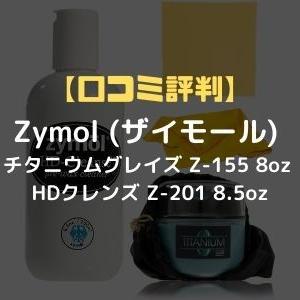【口コミ評判】Zymol (ザイモール) チタニウムグレイズ Z-155 8oz HDクレンズ Z-201 8.5oz[正規代理店]
