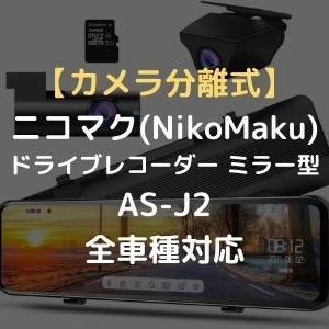 【カメラ分離式】ニコマク(NikoMaku)ドライブレコーダー ミラー型   AS-J2は全車種対応