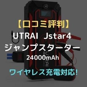 【口コミ評判】UTRAI  Jstar4 ジャンプスターター 24000mAh ワイヤレス充電対応