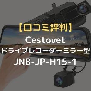 【口コミ評判】おすすめのCestovet ドライブレコーダー  ミラー型 JNB-JP-H15-1