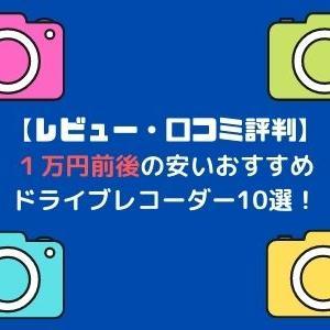 【2021年レビュー・口コミ評判】1万円前後の安いおすすめ ドライブレコーダー10選ランキング!