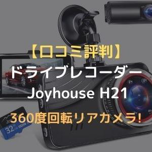 【口コミ評判】Joyhouse H21ドライブレコーダー 前後カメラは安い!『取り付け簡単』