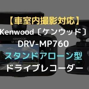 【あおり運転対策】Kenwood(ケンウッド)DRV-MP760 スタンドアローン型 ドライブレコーダー
