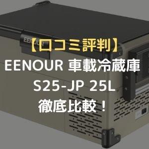 【口コミ評判】バッテリー上がり心配なし!おすすめのEENOUR 車載冷蔵庫 S25-JP 25Lを比較!