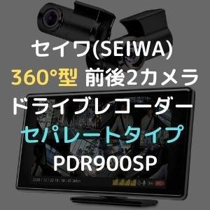 【自由に取り付け簡単】セイワ(SEIWA) 360°型 前後2カメラドライブレコーダー セパレートタイプ PIXYDA PDR900SP