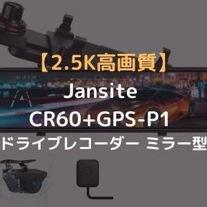 【口コミ評判】Jansite CR60+GPS-P1 ドライブレコーダー ミラー型2.5K高画質