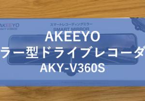 【レビュー】AKEEYO aky-v360sミラー型ドライ ブレコーダー360度録画の口コミ評価は?取り付け方法簡単!
