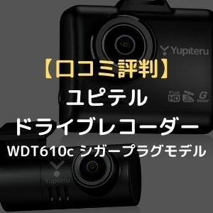 【口コミ評判】おすすめのユピテル ドライブレコーダー WDT610c シガープラグモデル