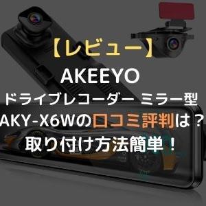 【レビュー】AKEEYO ドライブレコーダー ミラー型 AKY-X6Wの口コミ評判は?取り付け方法簡単!