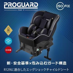 【新安全基準R129適合】チャイルドシートプロガード ISOFIX エッグショック RKでしっかり守る!