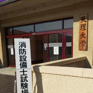 試験当日【消防設備士甲種1類・乙種7類】