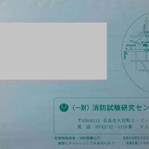 振替案内到着【危険物取扱者試験@奈良】