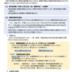 受験手数料の取り扱いについて【工事担任者試験】