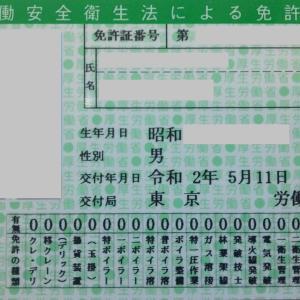 免許証到着【エックス線作業主任者】