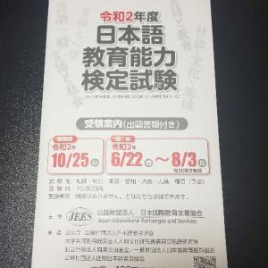 日本語教育能力検定試験 願書入手