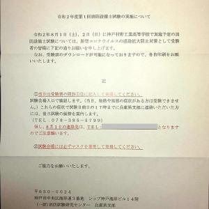 コロナ対策のお知らせ【消防設備士試験】