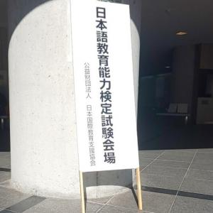 日本語教育能力検定試験【試験当日】
