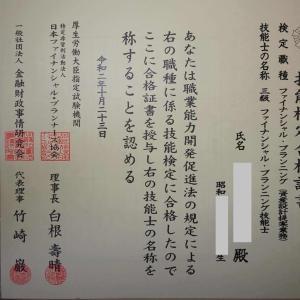 FP3級【合格証書】