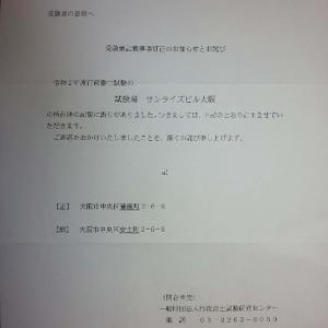 会場訂正のお知らせ【令和2年度行政書士試験】