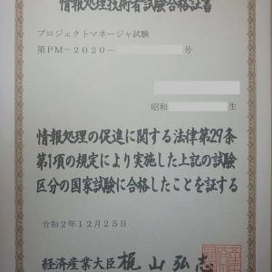 合格証書【プロジェクトマネージャ試験】