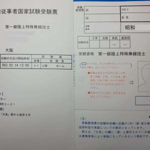 受験票到着【第一級陸上特殊無線技士】