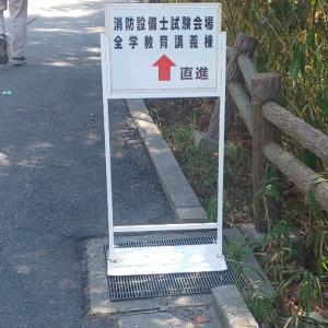 試験当日【消防設備士甲種1類@大阪】