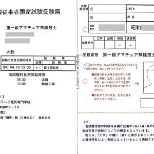 受験票到着【第一級アマチュア無線技士】