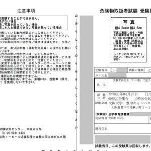 受験票到着【危険物取扱者乙種4類】