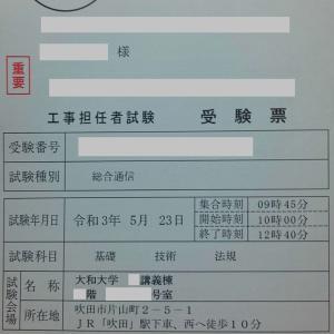 受験票到着【工事担任者試験】