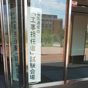試験当日【工事担任者試験】