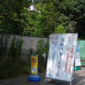 消防設備士試験【甲種1類@大阪(2回目)】
