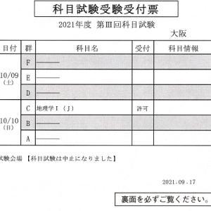 2021年度第Ⅲ回科目試験受験受付票【慶應通信】