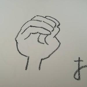 指文字 お