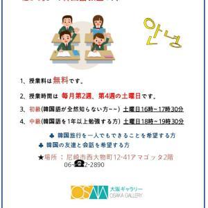 無料韓国語教室(尼崎)4月中は休校の予定です。