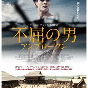 映画「Unbroken」2014年 英語