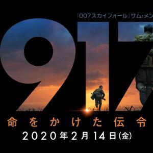 映画「1917」2019年 英語